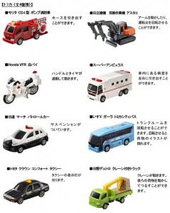 ハッピーセットのトミカの働く車のおもちゃ全8種類