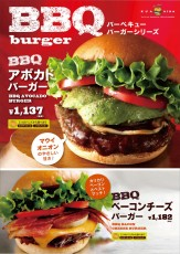 BBQバーガーシリーズ