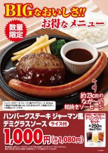 ハンバーグステーキ ジャーマン風デミグラスソース