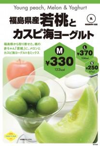 福島県産若桃とカスピ海ヨーグルト