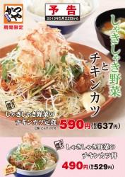 たまり醤油 しゃきしゃき野菜のチキンカツ定食(上)、たまり醤油 しゃきしゃき野菜のチキンカツ丼(下)