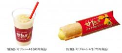 完熟王バナナシェーキ(左)、完熟王バナナミルクパイ(右)