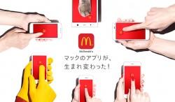 新「マクドナルド公式アプリ」