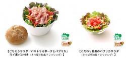 ごちそうサラダ「パストラミポークとパプリカ」ライ麦パン付き(さっぱり和風ドレッシング)』(左)、こだわり野菜のパプリカサラダ(さっぱり和風ドレッシング)(右)