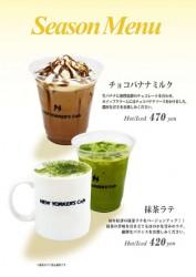 抹茶ラテ(手前)、チョコバナナミルク(奥)