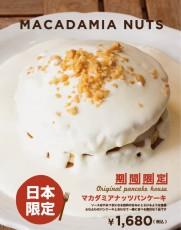 マカデミアナッツパンケーキ
