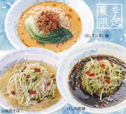 冷し黒酢麺」(前列右)、涼風鶏そば(前列左)、冷しタンタン麺(後列)