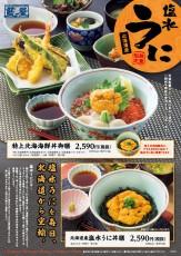 特上北海海鮮丼御膳(上)、北海道産塩水うに丼膳(下)