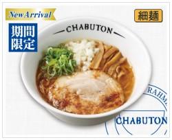 豚骨魚介の味噌らぁ麺