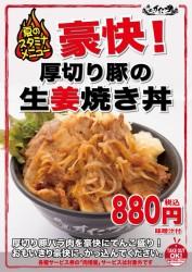 豪快! 厚切り豚の生姜焼き丼