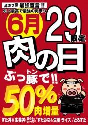6月29日限定「肉の日」ぶっ豚で!!50%肉増量