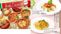 欧風小皿料理と夏パスタ