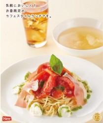 生ハムとトマト&モッツァレラの冷製スパゲッティランチ