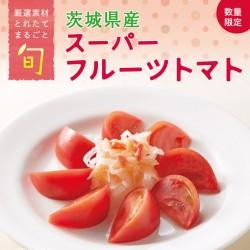 茨城県産スーパーフルーツトマト