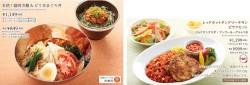 本格! 盛岡冷麺&ピリ辛まぐろ丼(左)、レッドホットタンドリーチキンピラフセット ジョナサンサラダ・マンゴーヨーグルトつき(右)