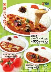夏野菜チーズトマトカレー