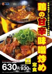 鶏の甘辛味噌炒め定食