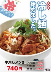 坦々風 冷し麺