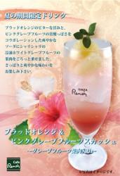 ブラッドオレンジ&ピンクグレープフルーツスカッシュ~グレープフルーツ果肉入り~