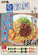 肉味噌冷し担担麺