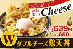 ダブルチーズ鶏天丼