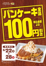 パンケーキ100円引き