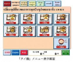 タイ語のメニュー表示例