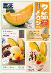 北海道産夕張メロンのデザート