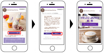 CoffeeBean_WiFiの利用方法