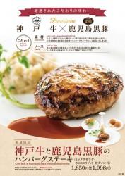 神戸牛と鹿児島黒豚のハンバーグステーキ