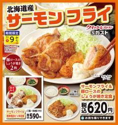 サーモンフライ&豚ロースのしょうが焼き定食