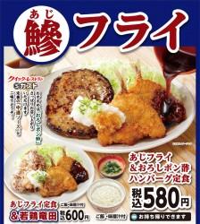 あじフライ&おろいポン酢ハンバーグ定食(右)、あじフライ定食&若鶏竜田(左)