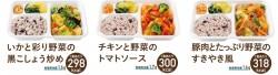 いかと彩り野菜の黒こしょう炒め(左)、チキンと野菜のトマトソース(中央)、豚肉とたっぷり野菜のすきやき風(右)