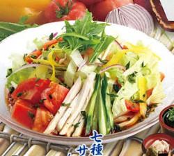 七種の野菜のサラダうどん〜あおさ風味〜