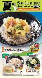 バジル香る 夏野菜のかき揚げそば(上)、コク旨 冷や汁そば(下左)、磯の香り 冷やかけ花巻そば(下右)
