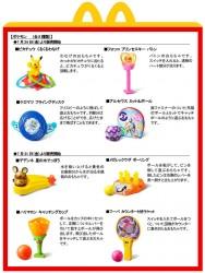 ハッピーセットのポケモンのおもちゃ8種類