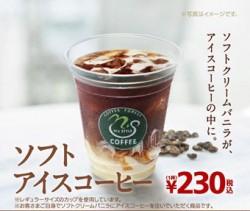 ソフトアイスコーヒー