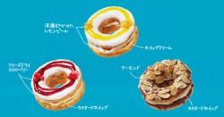ミスターサマードーナツ。レモン(上)、ベリー(左)、チョコ(右)