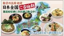 ご当地麺メニュー