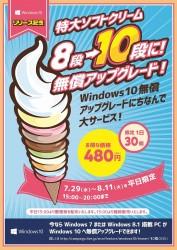 無償アップグレード10段アイスクリーム