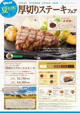 ニュージーランド産厚切りリブロースステーキ