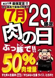 「肉の日」キャンペーン