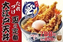 大江戸天丼