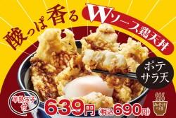 Wソース鶏天丼