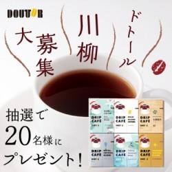 「ドトール川柳」キャンペーン