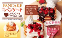 パンケーキ3種発売