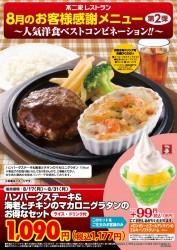 ハンバーグステーキ&海老とチキンのマカロニグラタンのお得なセット