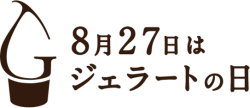 「8/27ジェラートの日」記念イベント
