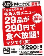 290円食べ放題