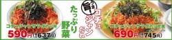 コチュジャンサラダカツ丼(左)、コチュジャンサラダカツ定食(右)